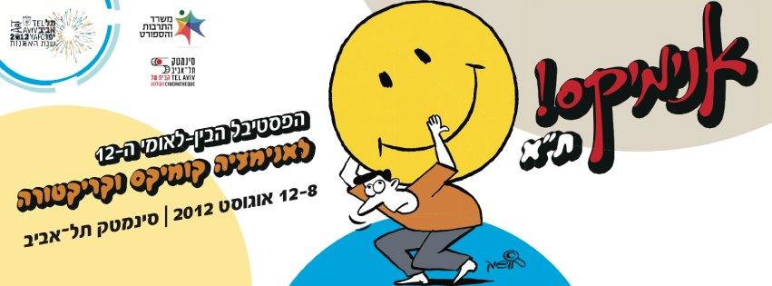 אנימיקס 2012 - בסינמטק תל-אביב ובמכללה הישראלית לאנימציה
