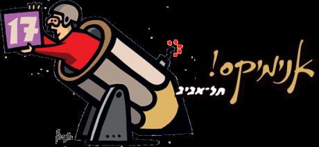 animix_logo_17_hp | IAC